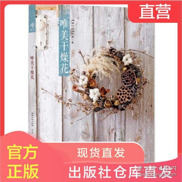 中国造纸史