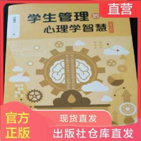 学生管理的心理学智慧 第二版 迟毓凯 老师校长教育从业者读物 学【2月10日发完】