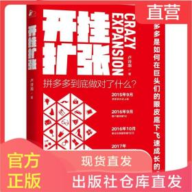 正版包邮开挂扩张 卢诗瀚 揭秘了pdd红利点电商营销思路解读手【2月10日发完】