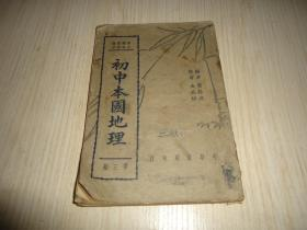 修正课程标准适用《 初中本国地理》*第三册*有彩色地图