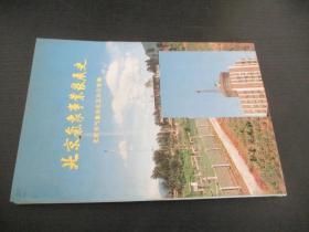 北京气象事业发展史