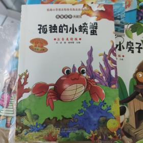 名家名作典藏馆:孤独的小螃蟹