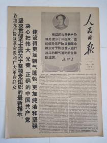 生日报文革报纸人民日报1968年1月19日(4开六版)越南南方解放军歌舞团到上海访问演出;吉林铁路地区革命大联合委员会成立;湖北革命大联合三结合浪潮汹涌澎湃。
