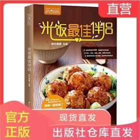 萨巴厨房米饭最佳伴侣 萨巴蒂娜 正版家常菜书做菜书家常小炒烹饪【2月10日发完】