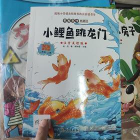小鲤鱼跳龙门(二年级上册)/名家名作典藏馆