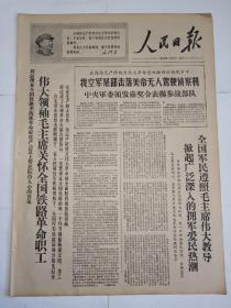 生日报文革报纸人民日报1968年1月21日(4开六版)越南南方解放军歌舞团在上海演出;伟大领袖毛主席关怀全国铁路革命职工;河南省许多地市县成立革命委员会。