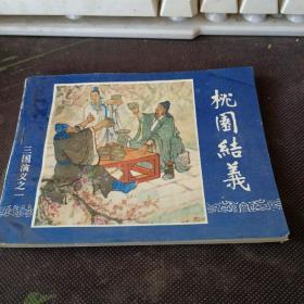 连环画--三国演义之一:桃园结义(64开、1994年印)