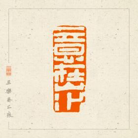 白文印  篆刻  闲章  印文:意在山水