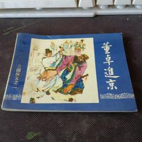 连环画--三国演义之二:董卓进京(64开、1994年印)