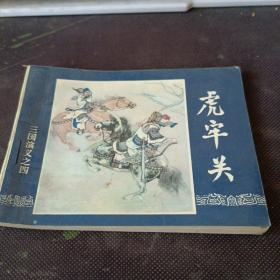 连环画--三国演义之四:虎牢关(64开、1994年印)