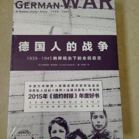 德国人的战争:1939-1945纳粹统治下的全民意志