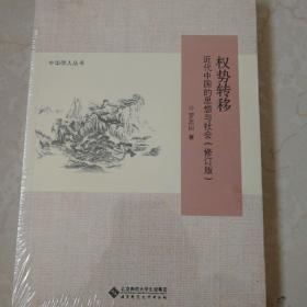 权势转移:近代中国的思想与社会(修订版)
