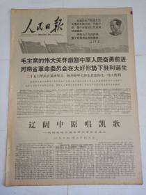 生日报文革报纸人民日报1968年1月30日(4开六版)老挝爱国军民旱季初战取得巨大胜利;越南南方解放军歌舞团在南昌演出;河南省革命委员会在大好形势下顺利诞生。
