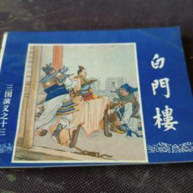连环画--三国演义之十三:白门楼(64开、1994年印)