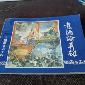 连环画--三国演义之十四:煮酒论英雄(64开、1994年印)