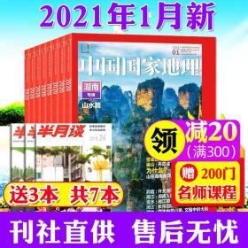 【送3本 共7本】中国国家地理杂志2021年1月+2020年9/10/12月打包 旅游推荐两极奇观俯瞰新景观人文地理自然景观历史书籍百科全书