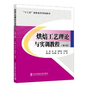 烘焙工艺理论与实训教程(第3版)