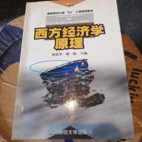 """西方经济学原理〔西南财经大学""""211'工程规划教材〕"""