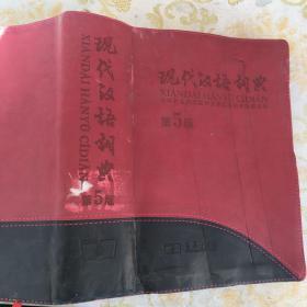 现代汉语词典第五版