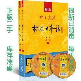 正版新版中日交流标准日本语高级上下册第二2版人民教育出版社9787107328060