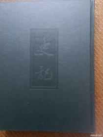 二十四史缩印本(全二十册)
