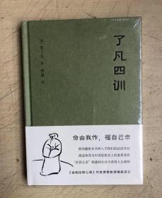了凡四训(全新未启封)