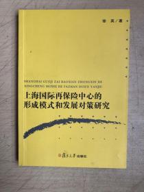 上海国际再保险中心的形成模式和发展对策研究