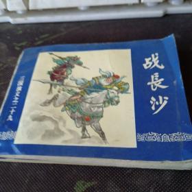 连环画--三国演义之二十九:战长沙(64开、1994年印)