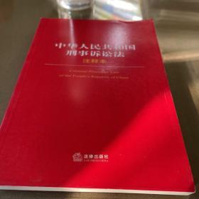 中华人民共和国刑事诉讼法注释本/法律单行本注释本系列