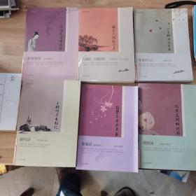 恋上古诗词(六本合售,具体如图)