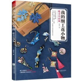 我的细工花小物唯美中国风(24种民族风古风细工花饰制作步骤图解,《我的细工花日记》进阶版)