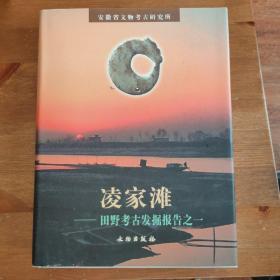 凌家滩:田野考古发掘报告之一《编号A62》