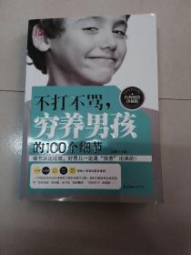 《不打不骂,穷养男孩的100个细节(经典畅销珍藏版)》J1