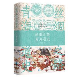 丝绸之路青海道史