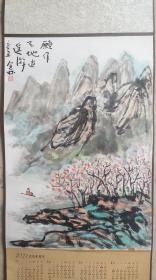 2021年新春挂历陈全林山水画愿作天地逍遥游