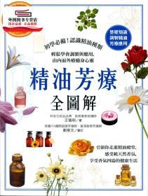 预售【外图台版】精油芳疗全图解 / 王慎明、刘意文 和平国际