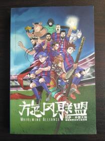 旋风联盟 巴萨•中国大陆 首部跨界足球公益漫画【此书籍几乎未阅 无勾画 不缺页】