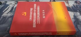 《中共中央关于制定国民经济和社会发展第十四个五年规划和二〇三五年远景目标的建议》辅导读本(大字本)