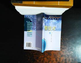 高新技术科普丛书--膜技术