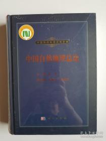 中国自然地理总论