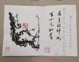 萧箑父钢笔手稿