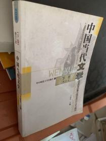 中国当代文学(下)(修订本)