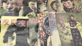 《良友》画报全编 (全174册):1926—1945影印本