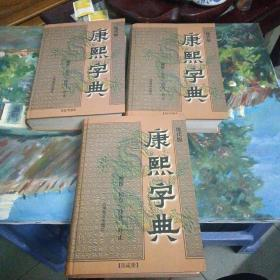 康熙字典  1,2,3(现代版)