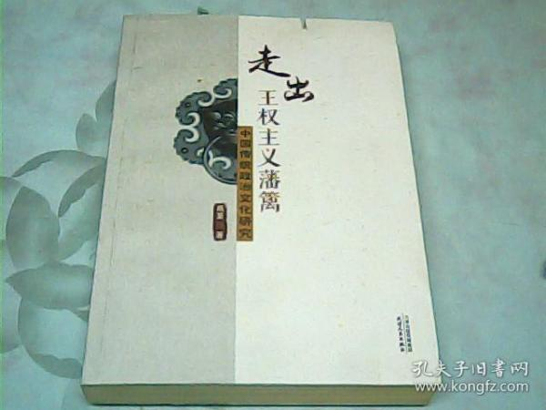 走出王权主义藩篱:中国传统政治文化研究