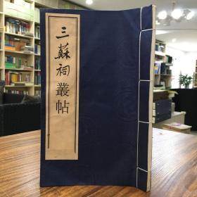 三苏祠丛帖(第四卷 线装,宣纸印制精美)