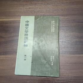中国文学精读新编--第一册