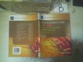 基因克隆和DNA分析:第4版 中文版 ..