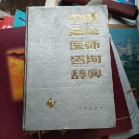 中国高级医师咨询辞典