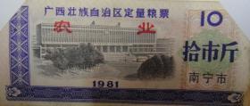 1981年广西壮族自治区定量粮票(南宁市拾市斤农业)(剪双角票)